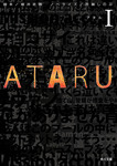 ATARU I-電子書籍