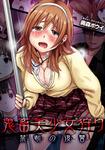 鬼畜美少女狩り~禁断の復讐(3)