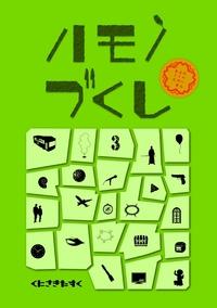 ハモノづくし-電子書籍