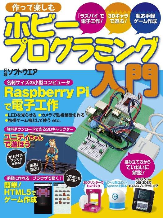 ホビープログラミング入門(日経BP Next ICT選書)拡大写真