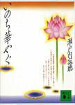 いのち華やぐ-電子書籍