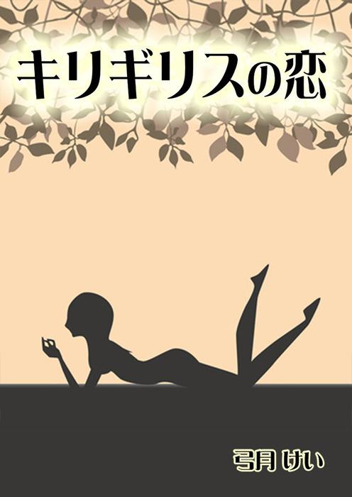 キリギリスの恋-電子書籍-拡大画像