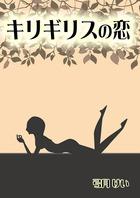「キリギリスの恋(ブリジットブックス)」シリーズ