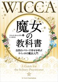魔女の教科書 ──自然のパワーで幸せを呼ぶウイッカの魔法入門-電子書籍