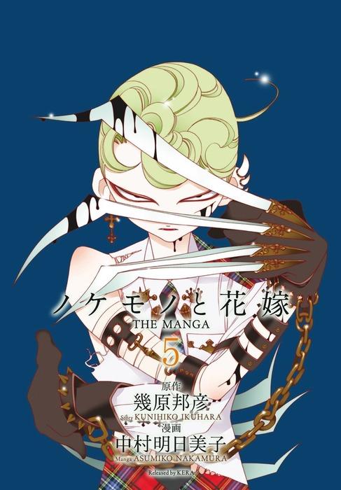 ノケモノと花嫁 THE MANGA (5) 【通常版】拡大写真