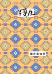 半夏生-電子書籍