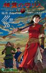 精霊の守り人 3巻-電子書籍