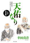 天佑なり 高橋是清・百年前の日本国債【上下 合本版】-電子書籍