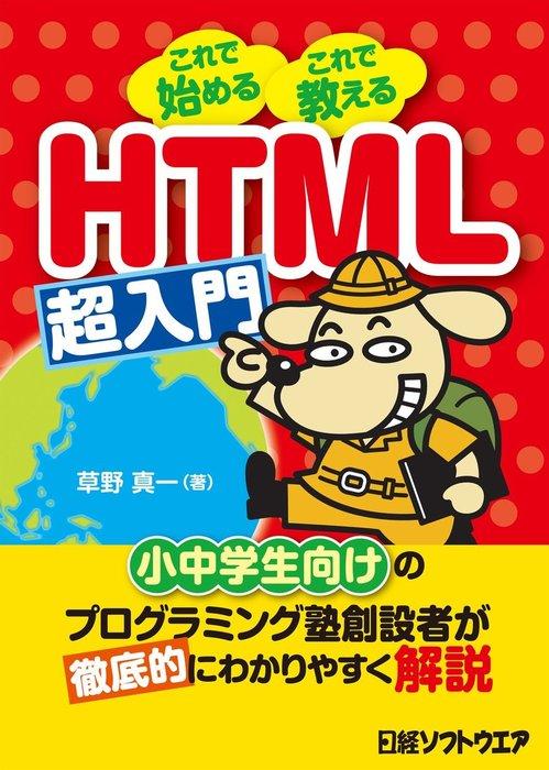 HTML超入門(日経BP Next ICT選書)-電子書籍-拡大画像