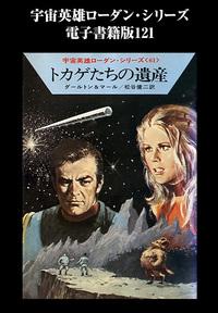 宇宙英雄ローダン・シリーズ 電子書籍版121 トカゲたちの遺産