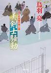 はぐれ長屋の用心棒 : 30 美剣士騒動-電子書籍