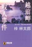 越前岬殺人事件-電子書籍