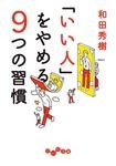 「いい人」をやめる9つの習慣-電子書籍