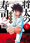 将太の寿司2 World Stage(1)-電子書籍
