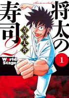 「将太の寿司2 World Stage」シリーズ