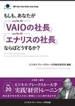 【大前研一のケーススタディ】もしも、あなたが「VAIOの社長」「エナリスの社長」ならばどうするか?-電子書籍
