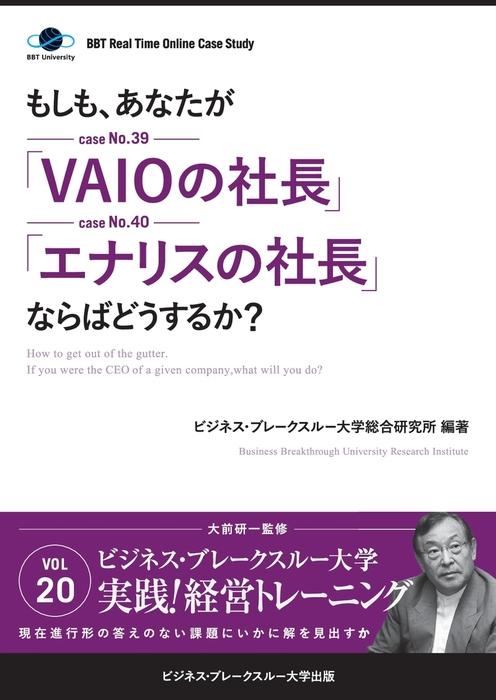 【大前研一のケーススタディ】もしも、あなたが「VAIOの社長」「エナリスの社長」ならばどうするか?-電子書籍-拡大画像