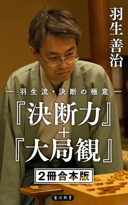 羽生流・決断の極意 『決断力』+『大局観』【2冊 合本版】拡大写真