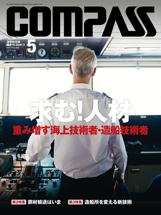 海事総合誌COMPASS2015年5月号 求む! 人材 重み増す海上技術者・造船技術者拡大写真