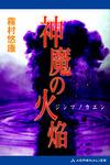 神魔の火焔-電子書籍