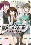 スクールガールストライカーズ Comic Channel 5巻-電子書籍