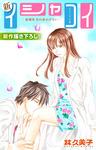 Love Silky 新イシャコイ-新婚医者の恋わずらい- story25-電子書籍