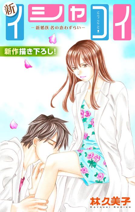 Love Silky 新イシャコイ-新婚医者の恋わずらい- story25拡大写真