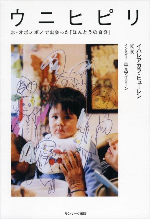 ウニヒピリ ホ・オポノポノで出会った「ほんとうの自分」-電子書籍-拡大画像