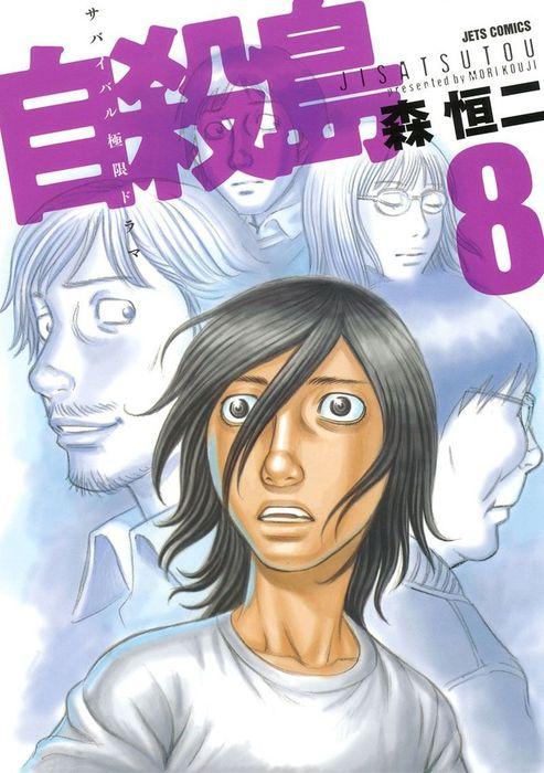 自殺島 8巻-電子書籍-拡大画像