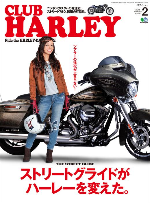 CLUB HARLEY 2016年2月号 Vol.187-電子書籍-拡大画像