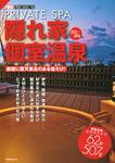 1週間PREMIUM 隠れ家個室温泉2013-2014-電子書籍