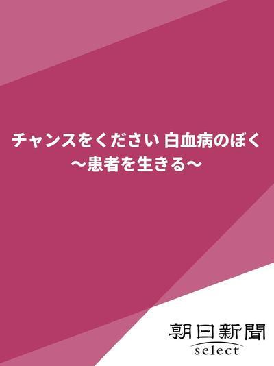チャンスをください 白血病のぼく ~患者を生きる~-電子書籍