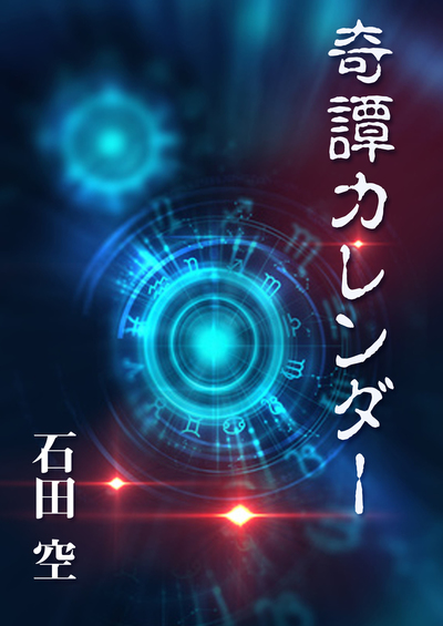 奇譚カレンダー-電子書籍