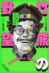 竹熊の野望 インターネット前夜、パソコン通信で世界征服の実現を目論む男の物語-電子書籍