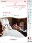 ハーレクイン・イマージュセット 5-電子書籍
