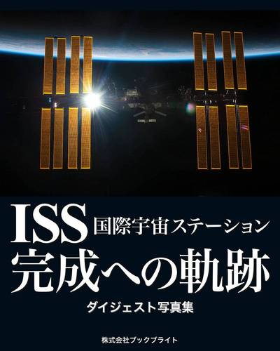 ISS 国際宇宙ステーション 完成への軌跡 ダイジェスト写真集-電子書籍