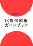 18歳選挙権ガイドブック-電子書籍