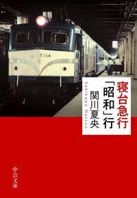 寝台急行「昭和」行-電子書籍