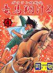 竜馬翔ける 4-電子書籍