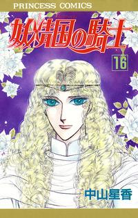 妖精国の騎士(アルフヘイムの騎士) 16