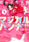 崖っぷち天使マジカルハンナちゃん (1)-電子書籍