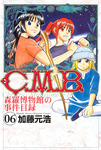 C.M.B.森羅博物館の事件目録(6)-電子書籍