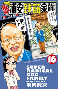 毎度!浦安鉄筋家族 16-電子書籍