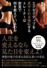 エグゼクティブを見せられる体にするトレーナーは密室で何を教えているのか-電子書籍