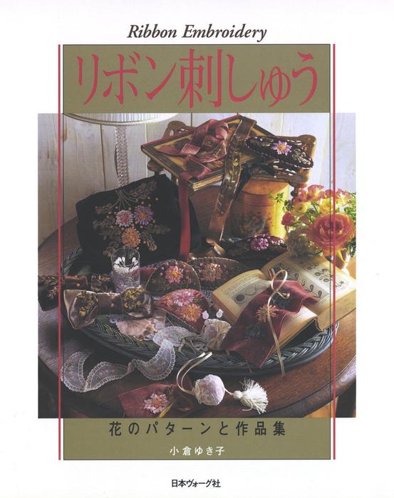 リボン刺しゅう 花のパターンと作品集拡大写真