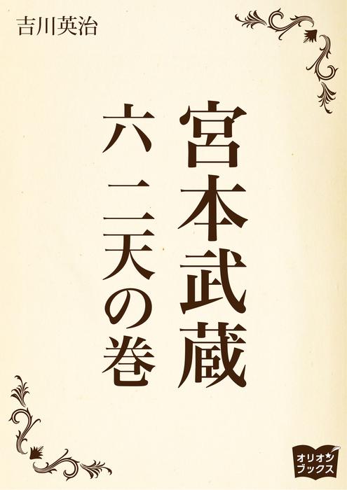 宮本武蔵 六 二天の巻拡大写真