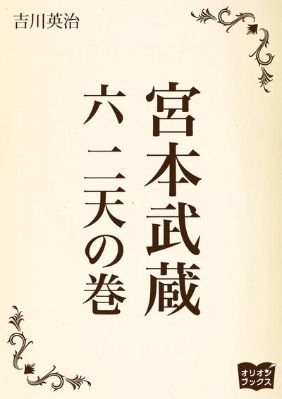 宮本武蔵 六 二天の巻-電子書籍