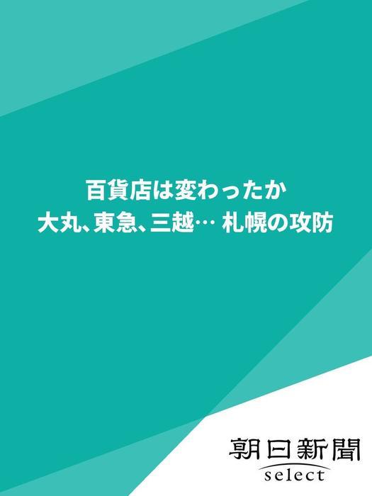 百貨店は変わったか 大丸、東急、三越… 札幌の攻防拡大写真