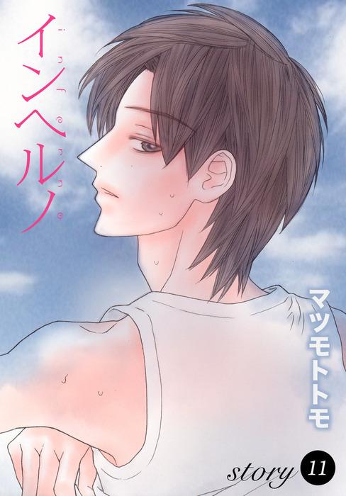 AneLaLa インヘルノ story11拡大写真
