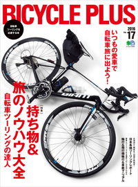 BICYCLE PLUS Vol.17-電子書籍